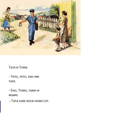 TATA I TOMA