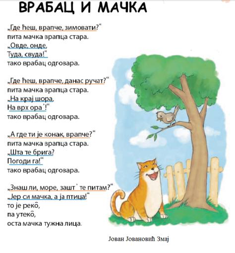Врабац и мачка 1